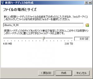 ubuntu_install_08.png