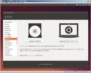ubuntu_install_12.png