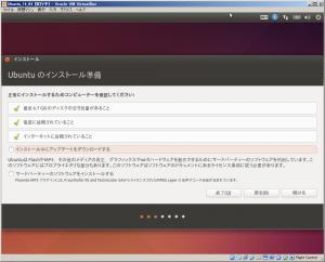 ubuntu_install_13.png