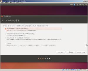 ubuntu_install_16.png