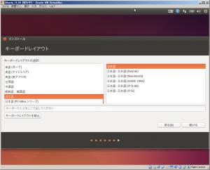 ubuntu_install_18.png