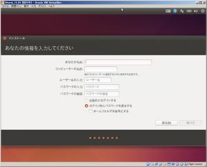 ubuntu_install_19.png