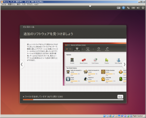 ubuntu_install_22.png