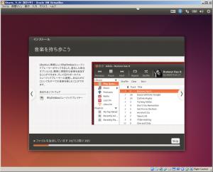 ubuntu_install_23.png