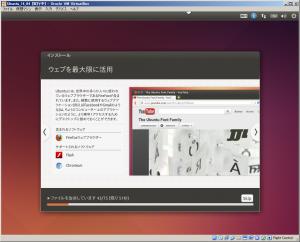 ubuntu_install_25.png