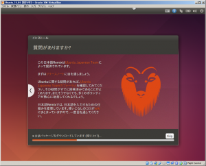 ubuntu_install_29.png
