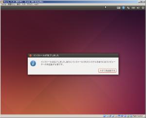 ubuntu_install_31.png