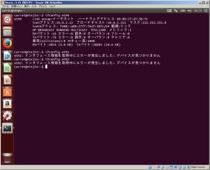 ubuntu_install_53.png